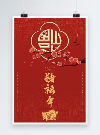 大红简洁喜庆猪福年海报