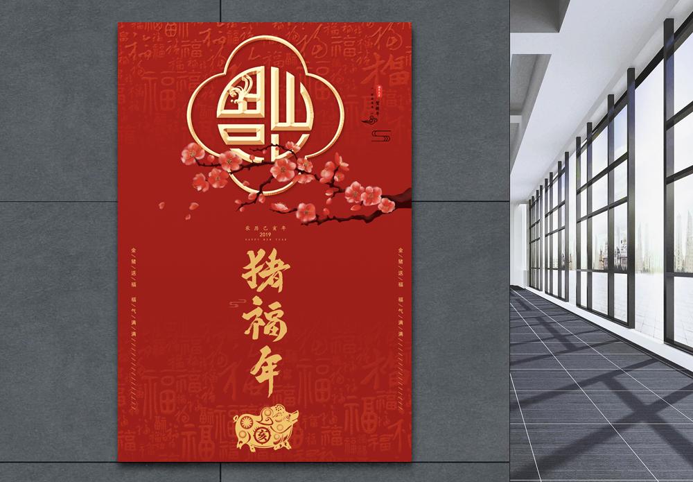 大红简洁喜庆猪福年海报图片
