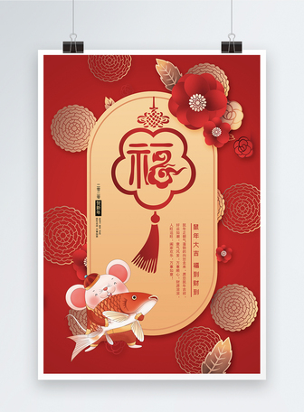大红喜庆剪纸风猪福年海报