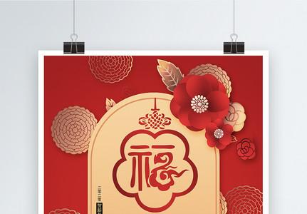 大红喜庆剪纸风鼠年海报图片