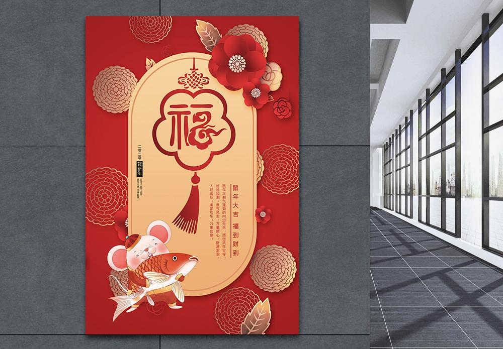 大红喜庆剪纸风猪福年海报图片