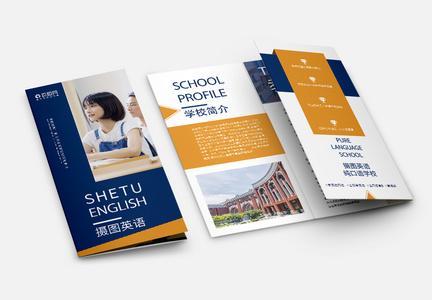 蓝色简约商务英语口语培训学校简介招生宣传三折页图片