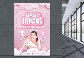 可爱粉色时尚尿不湿母婴促销海报图片