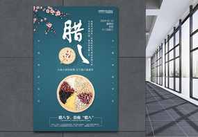 简约腊八粥腊八节节日海报图片