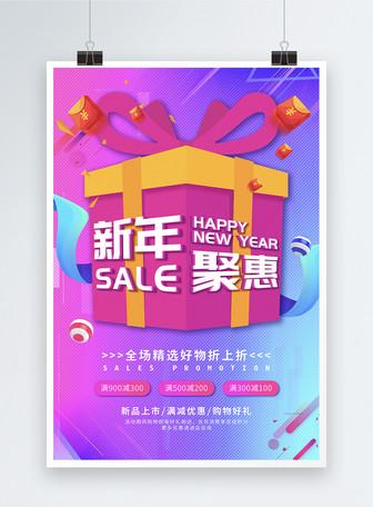 新年聚惠节日促销海报
