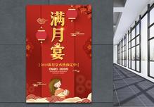 大红色中国风满月宴海报图片