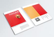 红色大气中国风画册封面图片