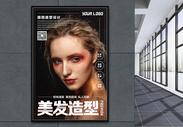 欧美大气美发造型宣传海报图片