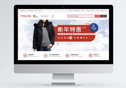 新年冬季女士羽绒服淘宝banner图片