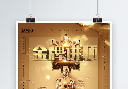 时尚金色小金人颁奖典礼金牌讲师海报图片