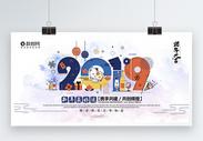 2019年新年猪年大吉展板图片