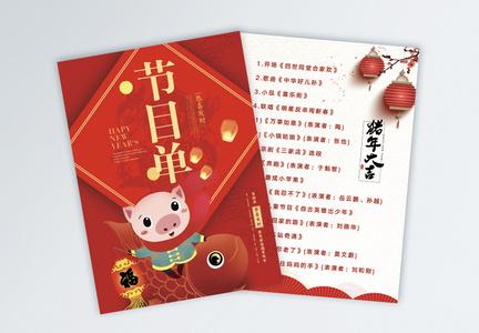 新春猪年晚会节目单宣传单图片
