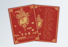 新春猪年剪纸风晚会节目单宣传单图片