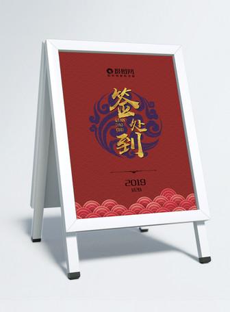中国风企业年会会议签到处指示牌