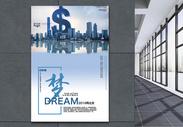 企业推广梦想海报图片