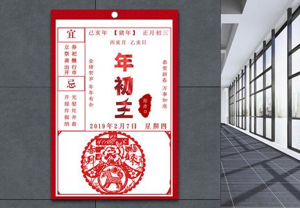 2019年大年初三节日海报图片