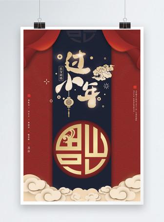 国际中国风过小年节日海报88必发手机官网登录