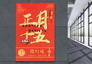 元宵节新年海报图片