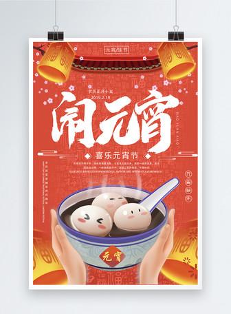 元宵节新年海报