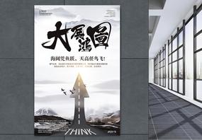 大展鸿图企业文化海报图片