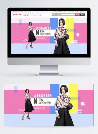 简约时尚淘宝女装banner设计