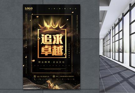 大气金色追求卓越企业文化海报图片