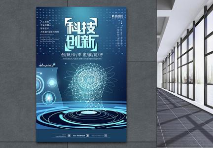 科技创新未来海报设计图片