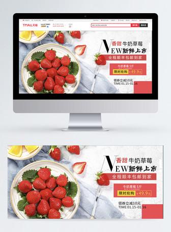 牛奶草莓新鲜上市淘宝banner设计