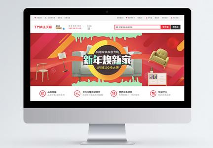 新年换新家家具专场淘宝促销banner设计图片