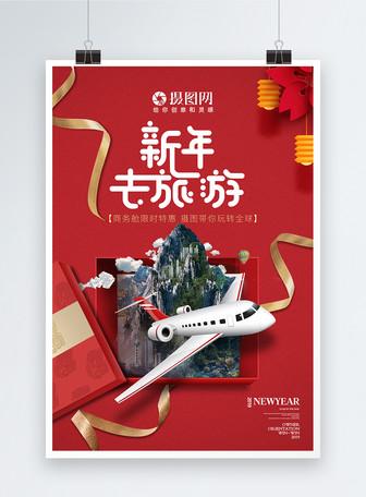 红色简约新年旅行海报