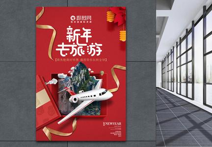 红色简约新年旅行海报图片