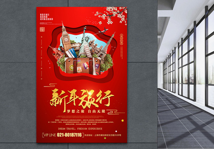 红色剪纸风新年旅行海报图片