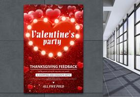 红色全英文情人节派对海报图片