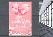 粉色全英文情人节促销海报图片