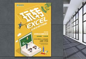 黄色玩转Excel金牌讲师课程培训海报图片