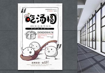 元宵节吃汤圆海报图片