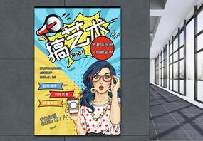 艺考培训宣传海报图片