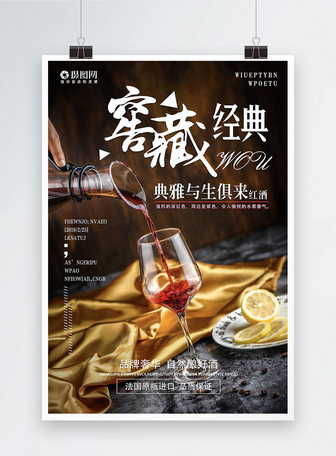陈年老酒海报