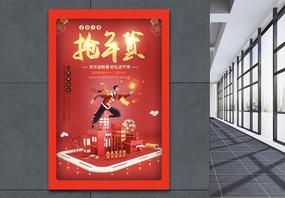 抢年货春节促销海报图片