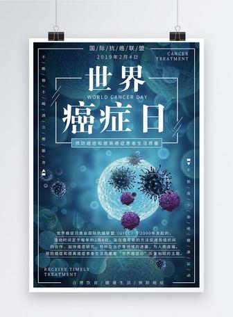 世界癌症日海报设计