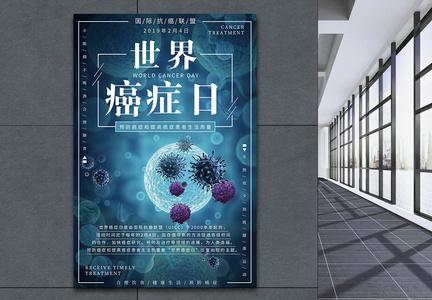 世界癌症日海报设计图片