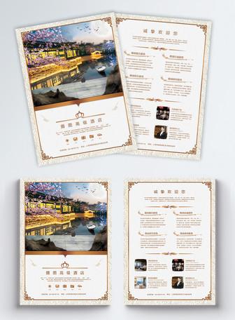中国风高端酒店宣传单