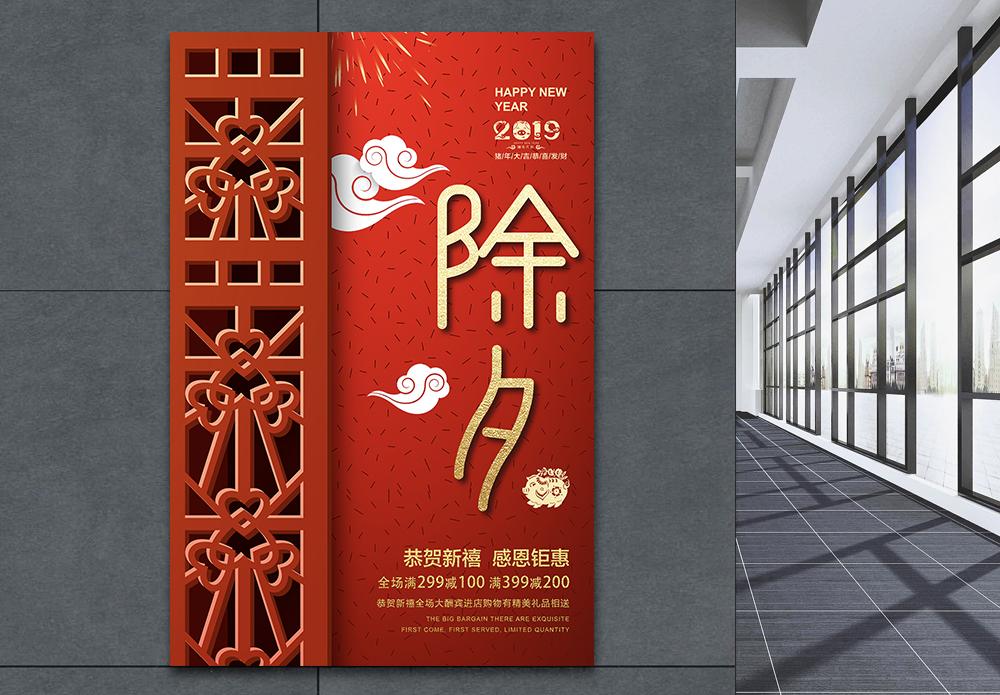 2019猪年除夕促销海报图片
