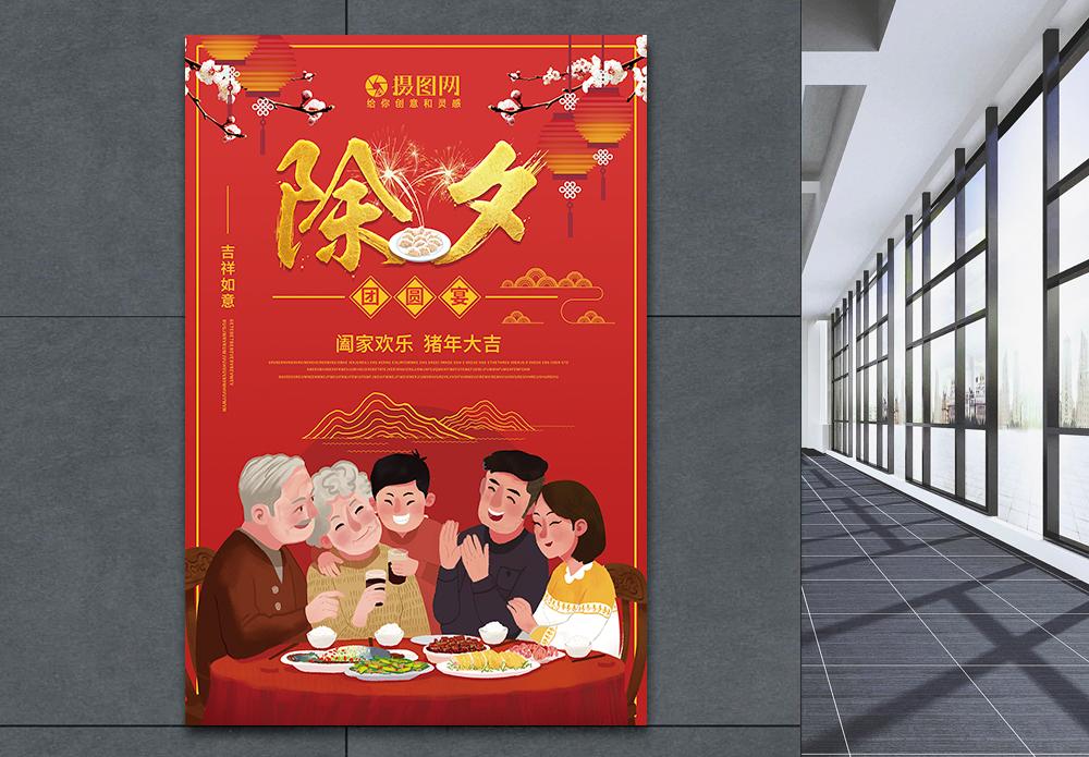 红色新春除夕团圆宴海报图片