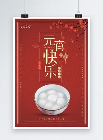 红色中国风元宵节快乐节日海报