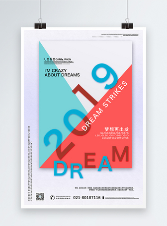 创意几何拼色2019梦想海报