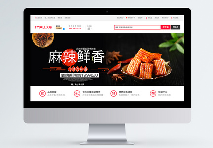 麻辣鲜香辣条美食促销淘宝banner图片