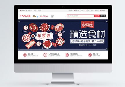 年夜饭食材年货合家欢促销淘宝banner图片