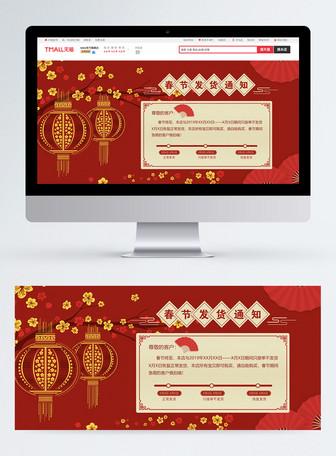 红色春节发货通知淘宝banner