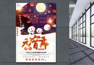 简约元宵节节日海报图片